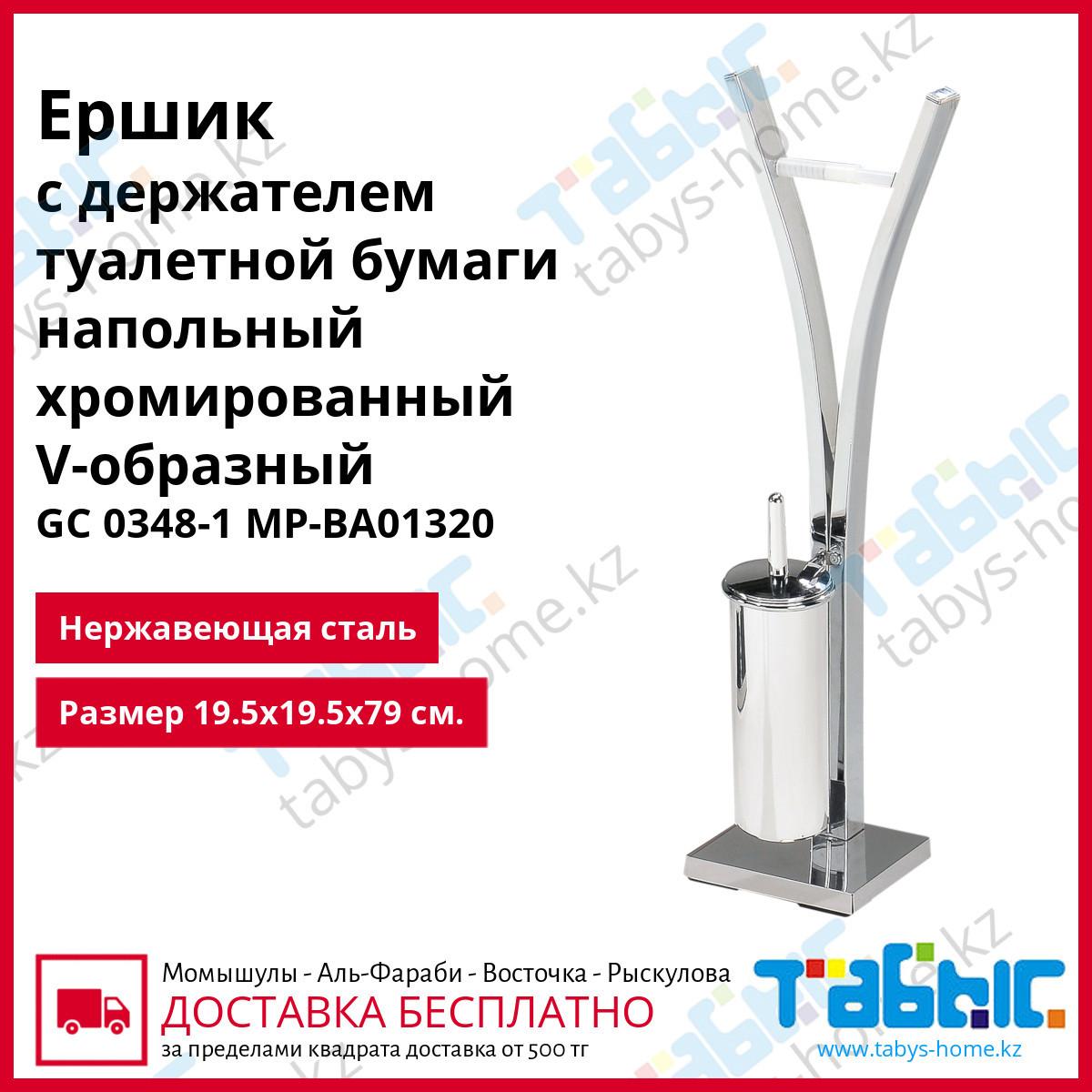 Ершик с держателем туалетной бумаги напольный хромированный  V-образный GC 0348-1 MP-BA01320