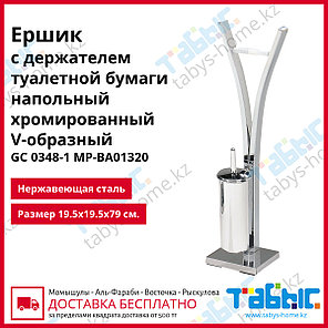 Ершик с держателем туалетной бумаги напольный хромированный  V-образный GC 0348-1 MP-BA01320, фото 2