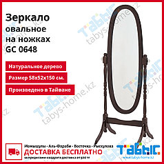 Зеркало овальное на ножках GC 0648 (темный оттенок цвета)