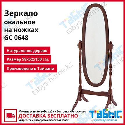 Зеркало овальное на ножках GC 0648 (светлый оттенок цвета), фото 2
