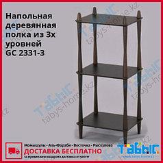 Напольная деревянная полка из 3х уровней GC 2331-3 (коричневый цвет)