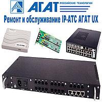 """Программирование ремонт и сервисное обслуживание IP-АТС """"Агат UX"""", фото 1"""