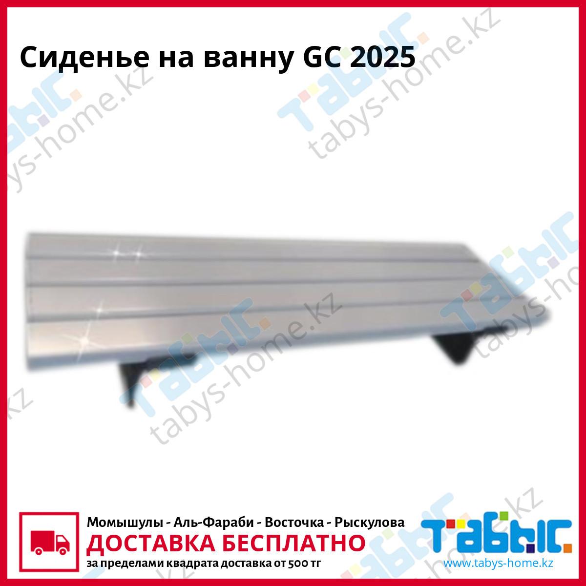 Сиденье на ванну GC 2025