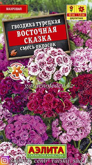 """Семена гвоздики Аэлита """"Восточная Сказка турецкая , смесь окрасок""""."""