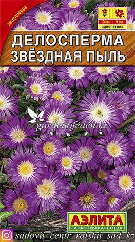 """Семена делоспермы Аэлита """"Звездная Пыль""""., фото 2"""