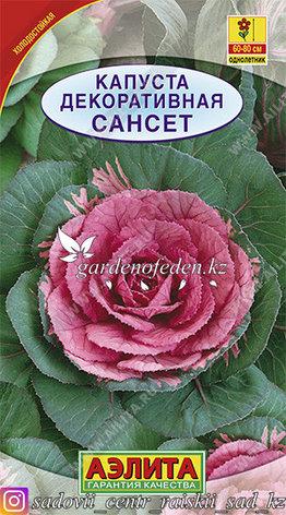 """Семена капусты декоративной Аэлита """"Сансет""""., фото 2"""