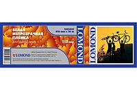 Пленка LOMOND XL White Film для плоттеров 115 мкм (610мм), рулон 30 метров