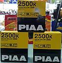 Галогенные лампы Piaa Solar Yellow (2500K) H-4, фото 4