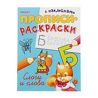Прописи-раскраски с наклейками Слоги и слова, фото 1