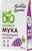 """Мука """"Житница здоровья"""" виноградной косточки 200 г"""