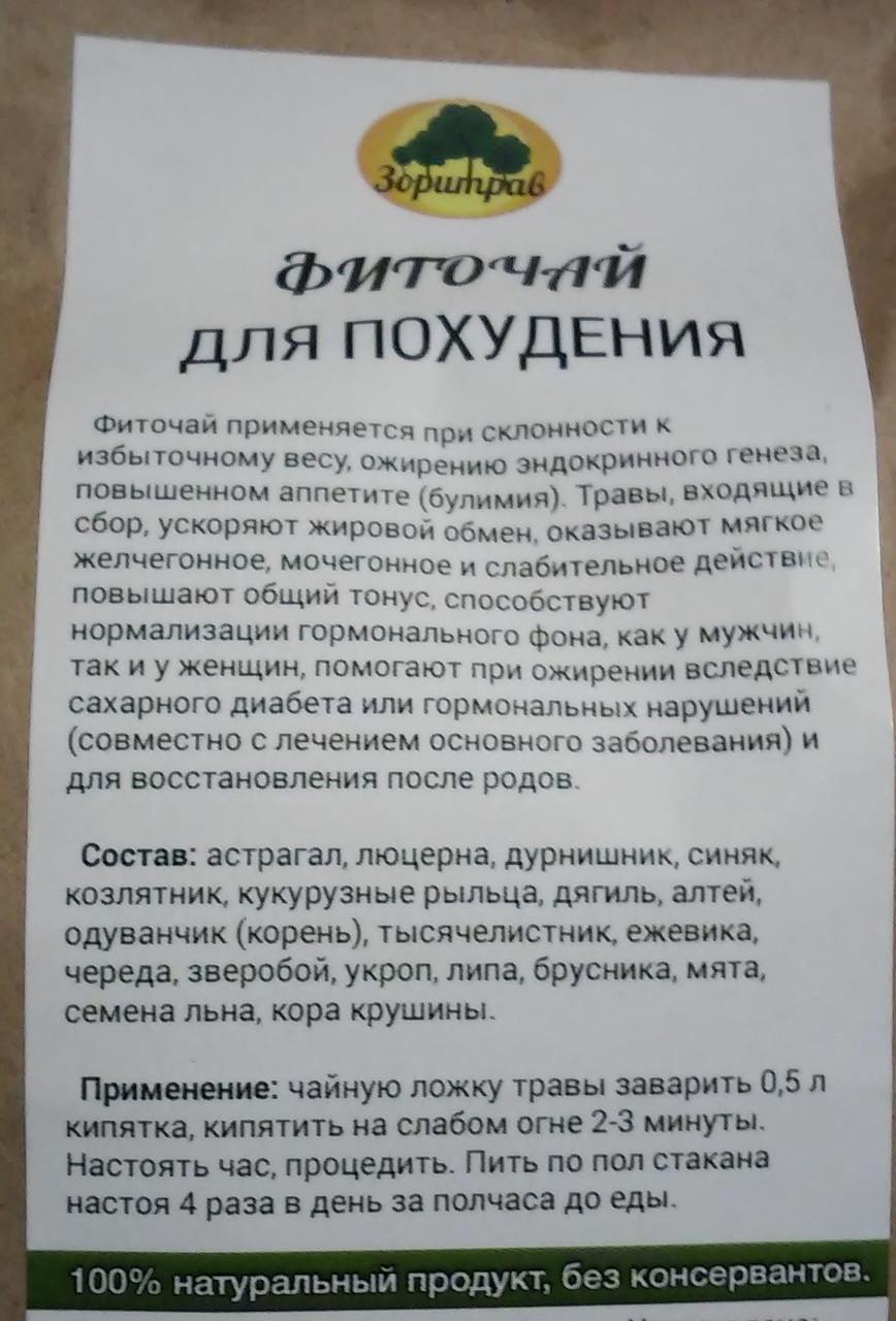 Фиточай Похудение, 180гр