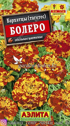 "Семена бархатцев Аэлита ""Болеро""."