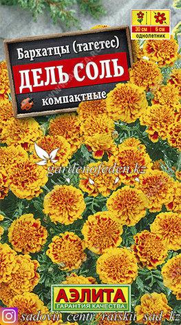 """Семена бархатцев Аэлита """"Дель Соль""""., фото 2"""