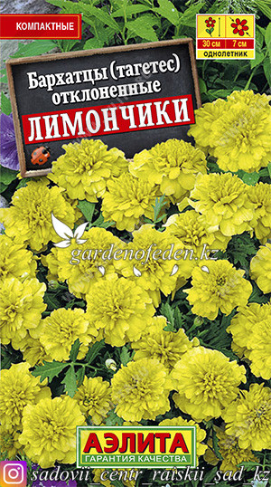 """Семена бархатцев Аэлита """"Лимончики""""."""