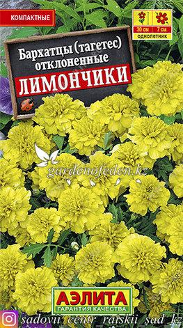 "Семена бархатцев Аэлита ""Лимончики""., фото 2"