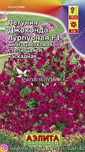 "Семена петунии Аэлита ""Джоконда пурпурная F1""."