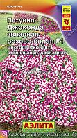 """Семена петунии Аэлита """"Джоконда звездная розово-белая F1""""."""