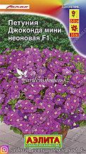 "Семена петунии Аэлита ""Джоконда мини неоновая F1""."