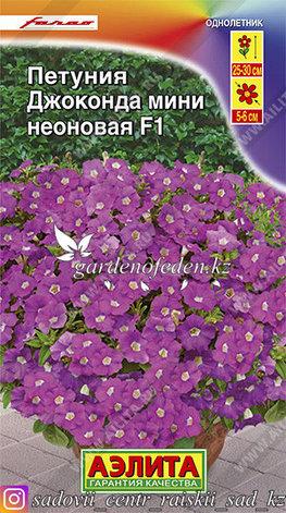 """Семена петунии Аэлита """"Джоконда мини неоновая F1""""., фото 2"""