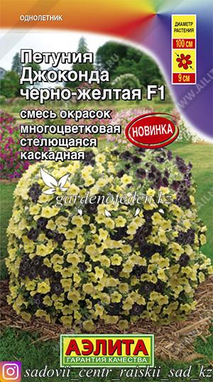 """Семена петунии Аэлита """"Джоконда черно-желтая F1""""."""