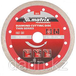 Диск алмазный, отрезной сплошной, 150 х 22.2 мм, тонкий, мокрая резка Matrix Professional