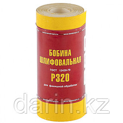 """Шкурка на бумажной основе, LP41C, зернистость Р 320, мини-рулон 115 мм х 5 м, """"БАЗ"""" Россия"""