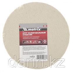 Круг полировальный из натурального войлока, 125 х 20 х 12.7 мм Matrix