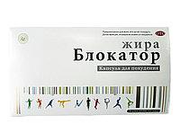 БЛОКАТОР ЖИРА Капсулы для похудения., фото 1