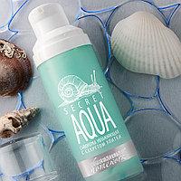 Сыворотка увлажняющая с секретом улитки «Secret Aqua» 30мл.