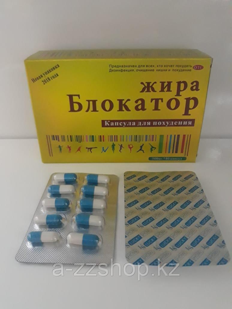 Блокатор жира НОВАЯ УПАКОВКА (40 КАПСУЛ)