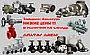 Вентили запорные фланцевые стальные J41H-25W (Ру-25) Д.65мм вес 20,6кг
