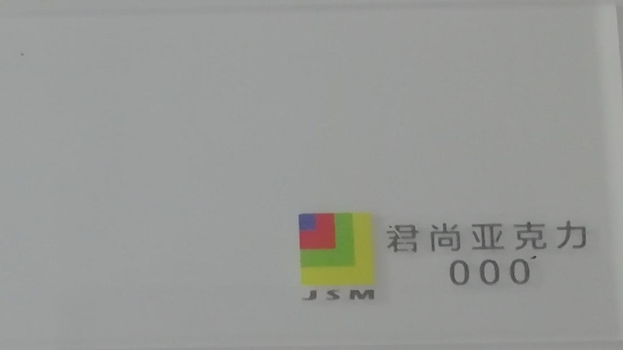 Акрил прозрачный/матовый 2мм (1,25м х 2,48м)