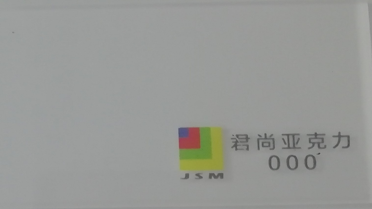 Акрил прозрачный/матовый 10мм (1,25м х 2,48м)