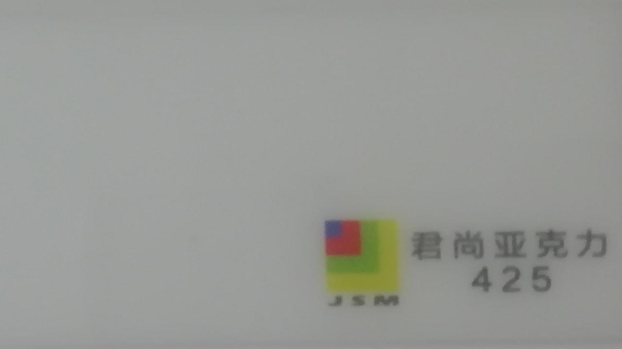 Акрил прозрачный/матовый 15мм (1,25м х 2,48м)