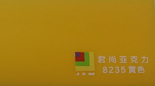 Акрил желтый насыщенный 2мм (1,25м х 2,48м)
