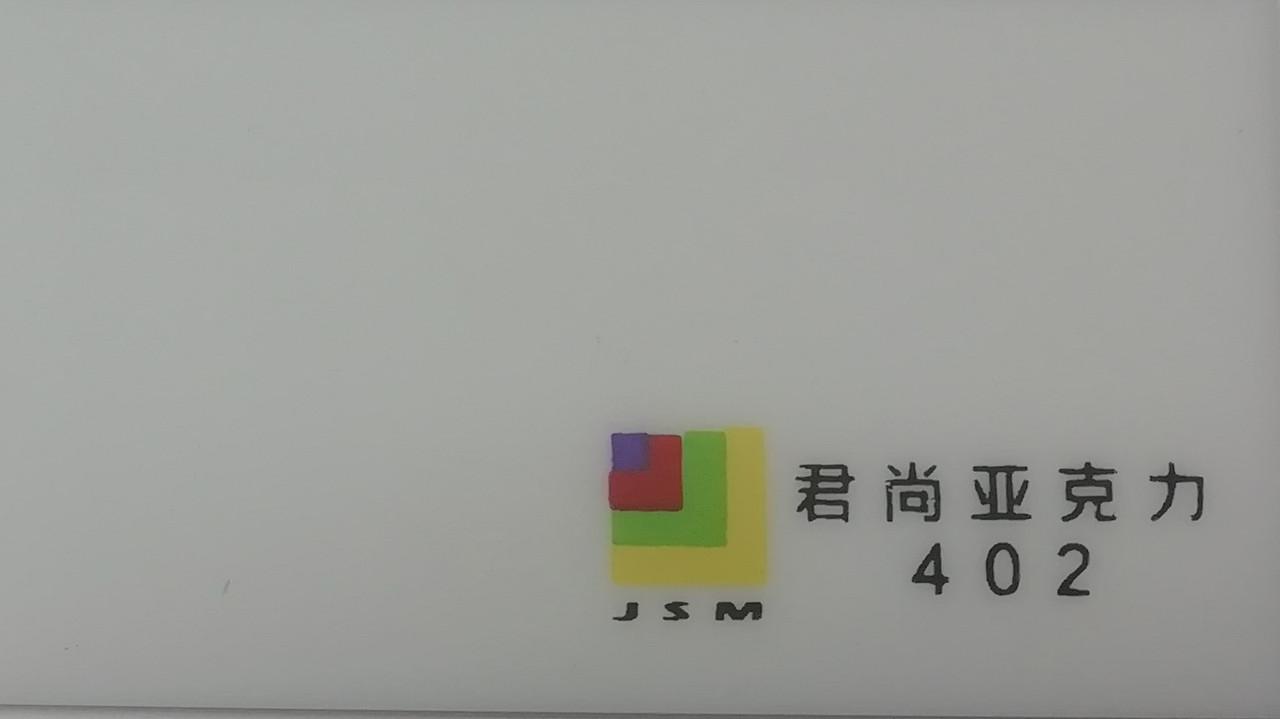Акрил белый 3мм (1,25м х 2,48м)