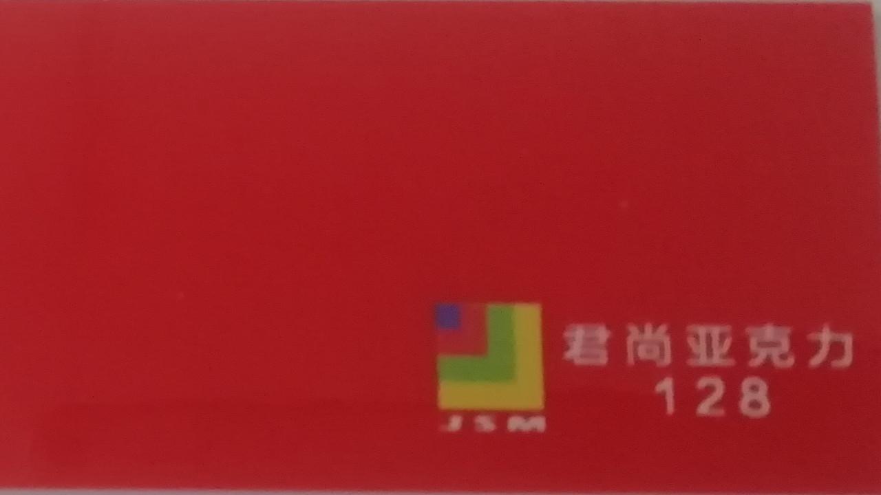 Акрил оранжево-красный 3мм (1,25м х 2,48м)