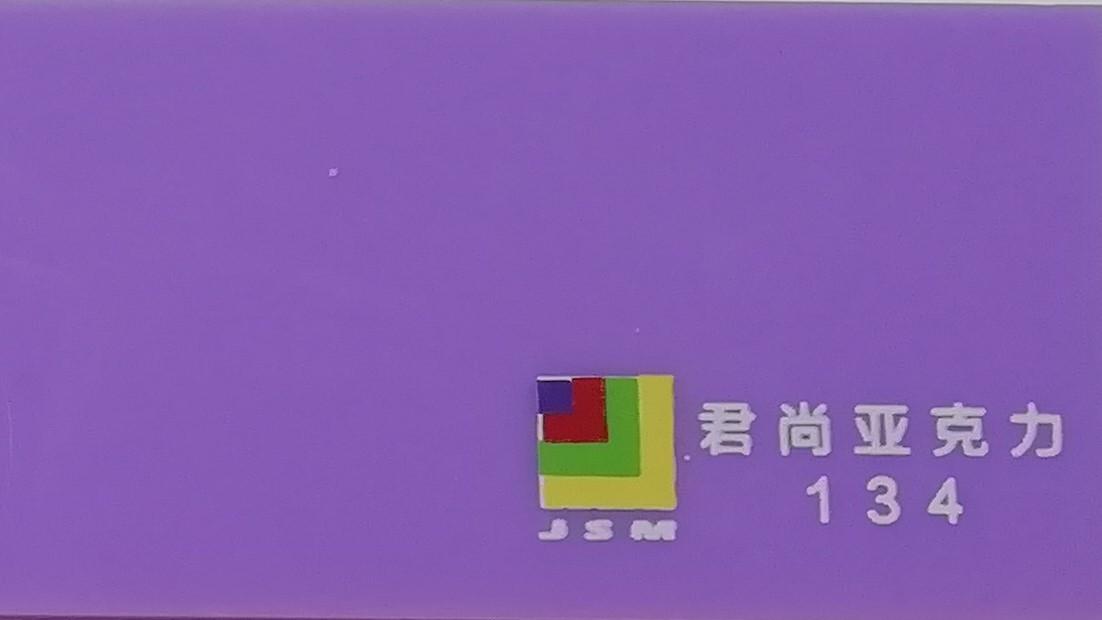 Акрил сиреневый 3мм (1,25м х 2,48м)