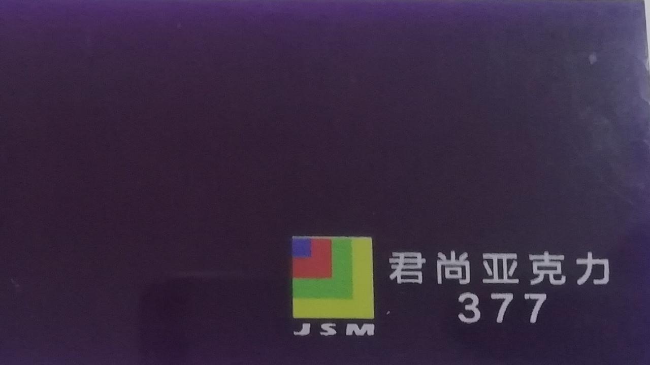 Акрил фиолетовый 3мм (1,25м х 2,48м)