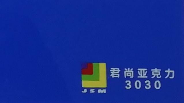 Акрил светло синий 3мм (1,25м х 2,48м)