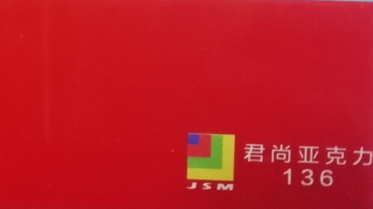 Акрил красный 5мм (1,25м х 2,48м)