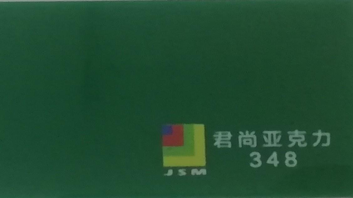 Акрил темно-зеленый 5мм (1,25м х 2,48м)