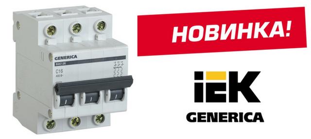 Модульное оборудование серии generica iek