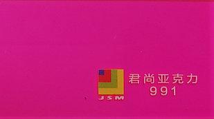 Светло-малиновый листовой акрил №100 (3мм) 1,22мХ2,44м