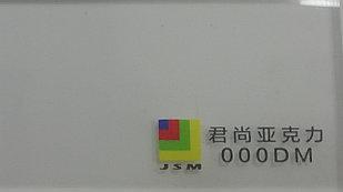 Матированный листовой акрил №000DM (3мм) 1,22мХ2,44м