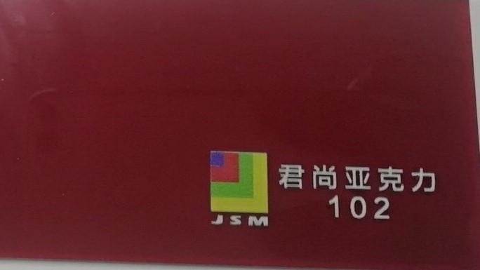Красный полупрозрачный листовой акрил №102 (3мм) 1,22мХ2,44м