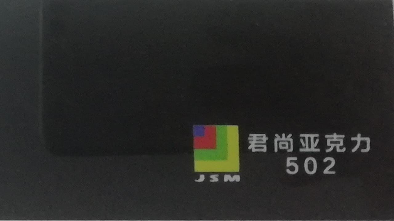 Акрил черный 3мм (2,05м х 3,05м)