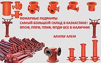 Гидрант пожарный подземный Н-1,25 м Петропавловск, фото 1