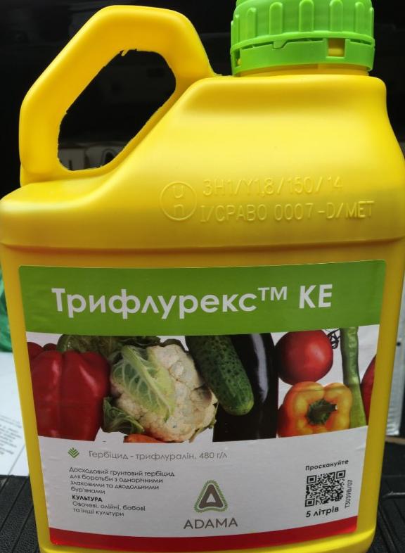 Трифлурекс-480г/л. гербицид довсходовый