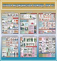 Стенды по оказанию первой медицинской помощи
